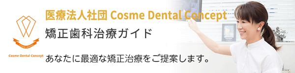 top-cosmedentalconcept-banner